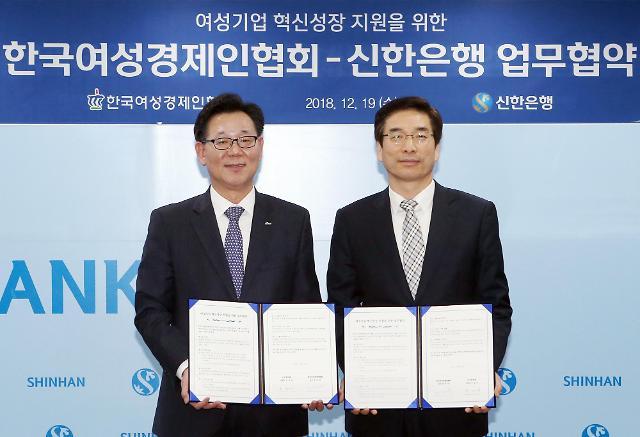 한국여성경제인협회·신한은행, 여성기업 혁신성장 위해 손잡는다