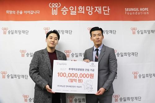 BIGBANG胜利为肌肉萎缩症患者捐款