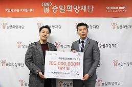 .BIGBANG胜利为肌肉萎缩症患者捐款.