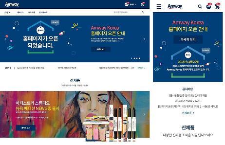 한국암웨이, 공식 홈페이지 새로 오픈