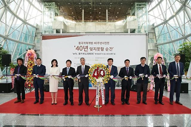 [AJU VIDEO] 韩中在首尔合办图片展纪念中国改革开放40周年