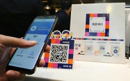 Seoul launches zero-fee digital payment system for SMBs