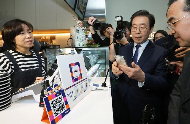 韩国政府今日试行移动支付Zero Pay 小商户手续费零负担