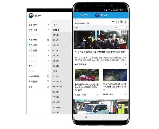 비플라이소프트, 기업용 뉴스 포털 모바일앱 아이서퍼 V4M 출시
