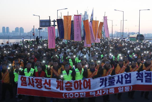 韩十万名出租车司机今日集会反对拼车业务