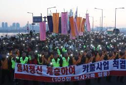 .韩十万名出租车司机今日集会反对拼车业务.