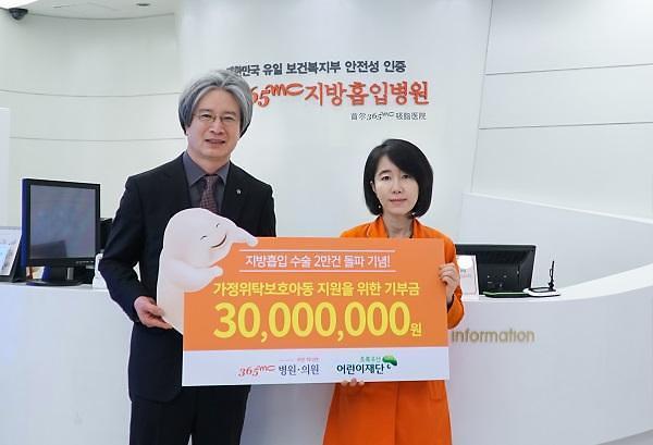 365mc, 가정위탁보호아동 위해 초록우산에 3000만원 기부