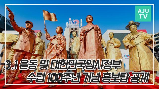 [영상] 3.1 운동 및 대한민국임시정부 수립 100주년 기념 홍보탑 공개