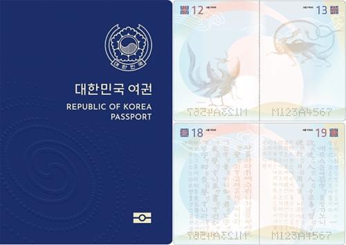 韩公开新版护照设计