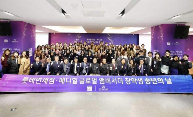 乐天联手美迪惠尔举办年会 邀请百余名在韩留学生参加