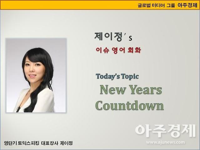 [제이정's 이슈 영어 회화] New Years Countdown (새해 카운트다운)