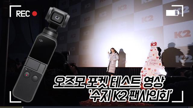 [광화문비디오방] K2, '크리스마스 맞이 수지와 함께하는 팬사인회' 성료
