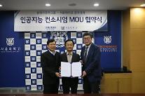 現代車グループ、ソウル大学と「AIコンソーシアム」構築