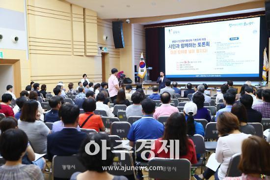 광명시 경기도 시군 최초 민관협치활성화 기본 조례 공포