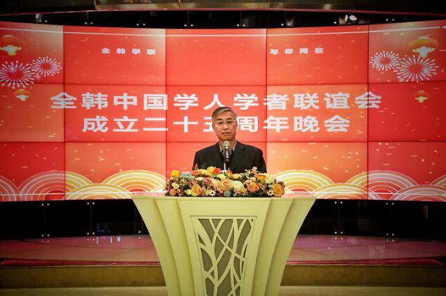 全韩中国学人学者联谊会成立二十五周年庆祝晚会 暨在韩中国学人学者论坛在首尔举行