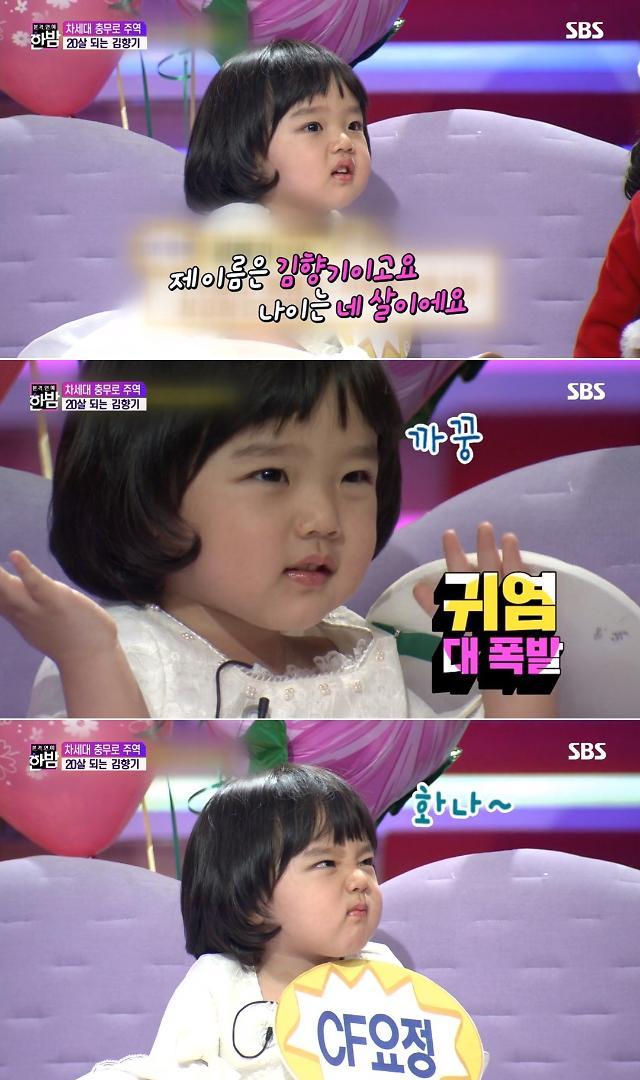 좋맛탱 김향기, 과거 유재석을 반하게 만든 깜찍함♡