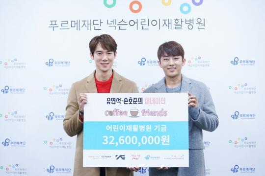 演员柳演锡孙湖竣向慈善财团捐款三千多万韩元