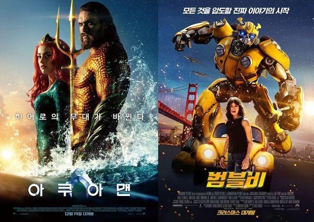 아쿠아맨 범블비 크리스마스 박스오피스 1위…PMC: 더 벙커 韓영화 자존심 지킬까?
