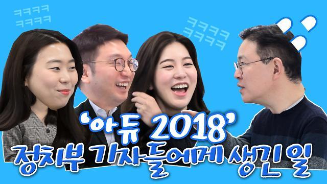 [아듀 2018! 정치부 티타임②] '김경수 지사가 무섭다?', '홍준표 전 대표가 버럭한 사연' 外