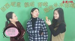 .[AJU VIDEO]【韩式中文&中式韩文】你的土味韩语韩国人听得懂吗?韩语标注的中文中国人听得懂吗?.