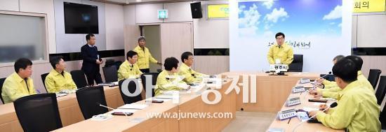 광주시 연말연시 안전관리 강화대책 회의 개최