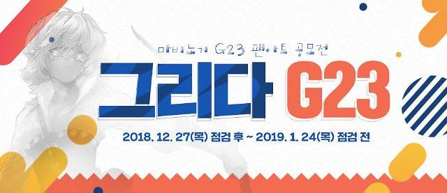 넥슨, '마비노기' 신규 메인 스트림 'G23' 소재 팬아트 공모전 개최