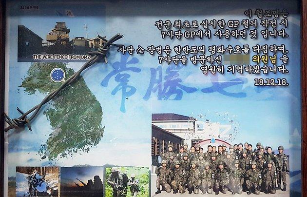 """韩国军方就""""GP铁丝网纪念品""""事件向民众道歉"""
