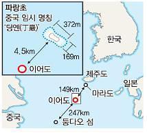 [강효백 칼럼] 제2의 이어도, 파랑초 해양과학기지를 건설하자