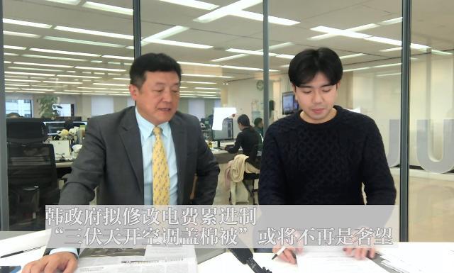 "[AJU VIDEO] 韩政府拟修改电费累进制 ""三伏天开空调盖棉被""或将不再是奢望"