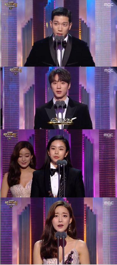 [MBC 연기대상] 김경남·이준영·이설·오승아 신인상 수상