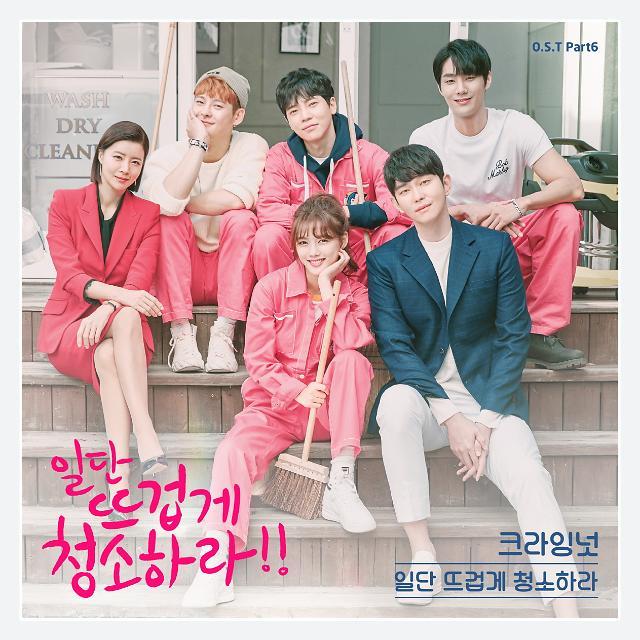 일뜨청 윤균상♥김유정 애타는 마음, 크라잉넛이 담았다! OST 합류
