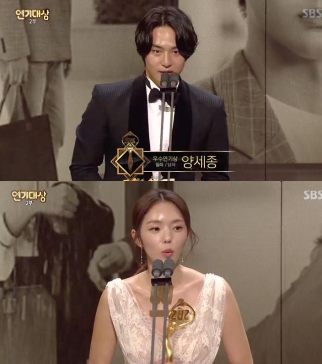[2018 연기대상] 양세종·채수빈, 월화극 남녀 우수상…MC 신혜선·이제훈 반응은?