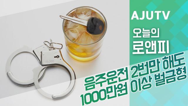 [오늘의로앤피] 음주운전 2번만 해도 1000만원 이상 벌금형
