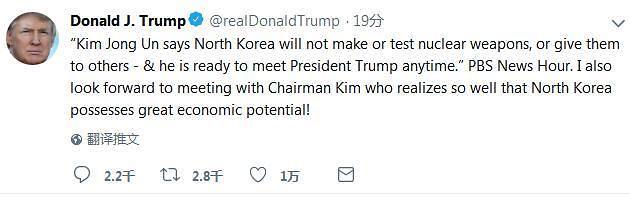 特朗普:我也期待与金正恩会晤