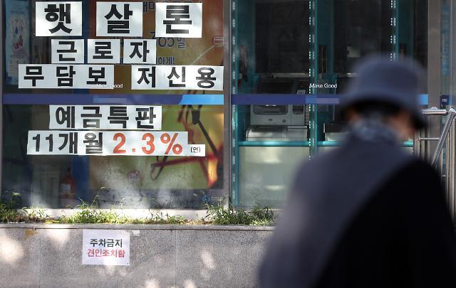 20% 이상 고금리, 저금리로 전환…서민금융 자금 대량 공급