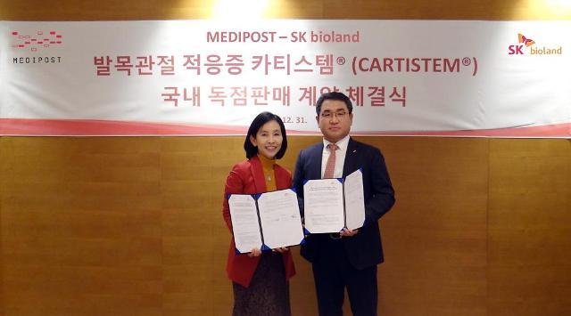메디포스트, SK바이오랜드와 '카티스템' 독점판권 계약 체결