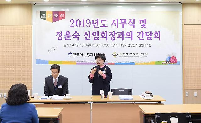 정윤숙 한국여성경제인협회 회장, 직원 간담회로 2019년 첫 행보
