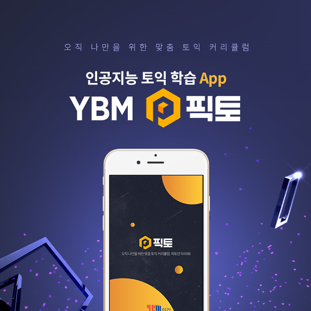 YBM넷, 인공지능 토익 학습앱 '픽토' 출시
