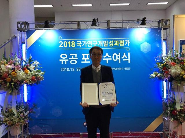 APEC기후센터 김선태 박사, 국가연구개발 성과평가 유공 표창