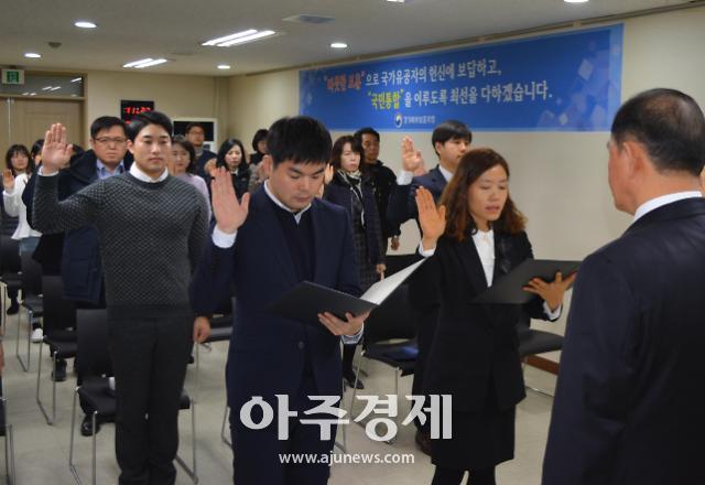 경기북부보훈지청, 부정청탁․금품 등 수수금지 및 갑질근절 실천 결의대회