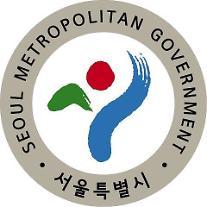ソウル市、不動産不法取引根絶のため合同取り締まり実施