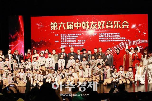 중국 옌타이서 제6회 한중우호음악회 성황리 개최 [중국 옌타이를 알다(343)]