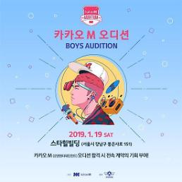 Kakao holds audition this month to create new boy band