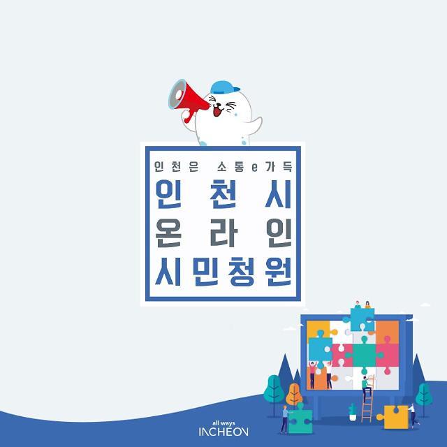 인천시 온라인 시민청원제도(인천은 소통e가득),첫 시험대에 올라