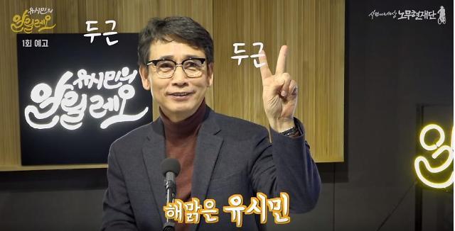 """유시민 """"잠시 반성했습니다""""…'알릴레오' 오늘 첫 방송, 예고편만 5만 돌파"""