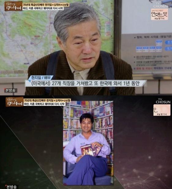 """마이웨이 한지일 """"김지미+신성일 한자씩 따서 예명 지었다"""""""