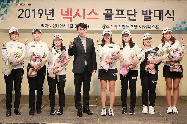 넥시스 골프단, 기해년 발대식…김보아‧박유나‧박신영 등 7명 구성