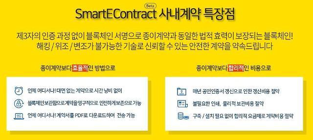 비즈니스온, 블록체인 기반 '스마트이컨트랙트' 사내계약 서비스 확대