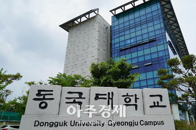 동국대 경주캠퍼스, 2019학년도 정시모집 경쟁률 6.69대 1 기록