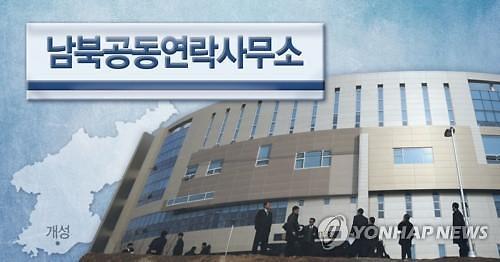 """통일부 """"오늘 연락사무소서 南천해성-北김광성 간 소장회의 열려"""""""